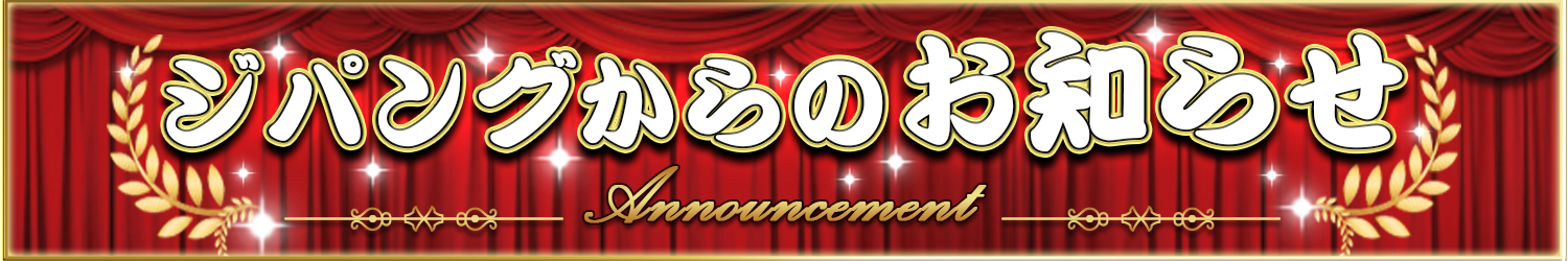announcement_banner_0.png