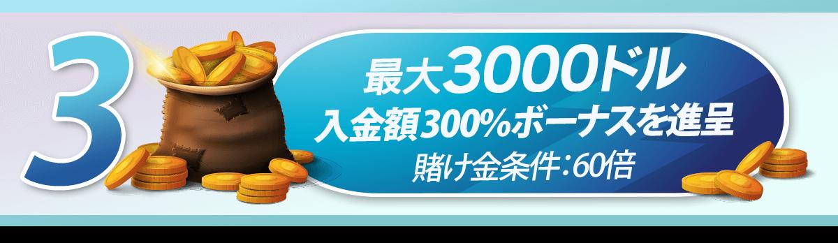 bonus-banner-3.png